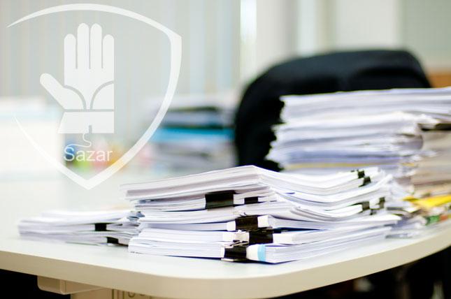 Сазар документы