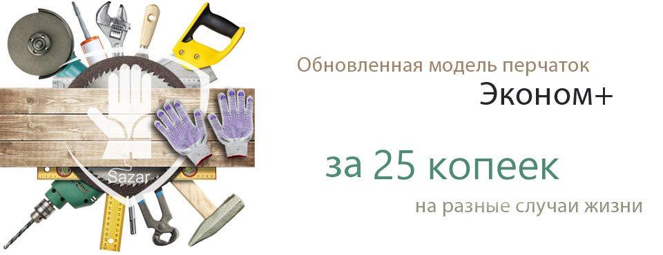 Рабочие перчатки пвх