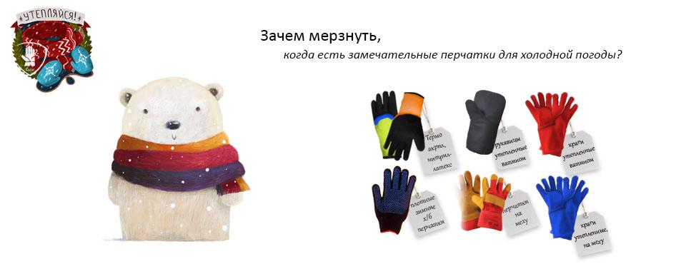 Зимние утепленные рабочие перчатки